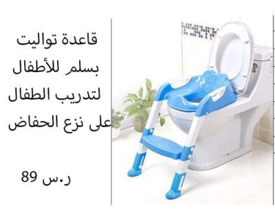 مقعد المرحاض المفضل عند الأطفال