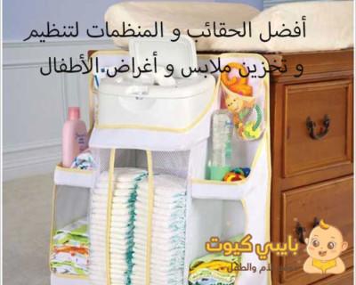 حقائب تنظيم و تخزين
