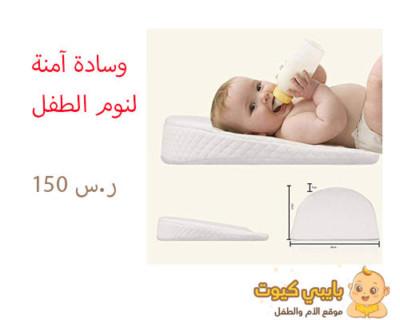 وسادة لنوم الأطفال