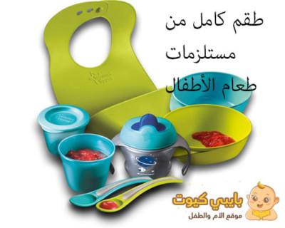 طقم طعام مخصص للأطفال