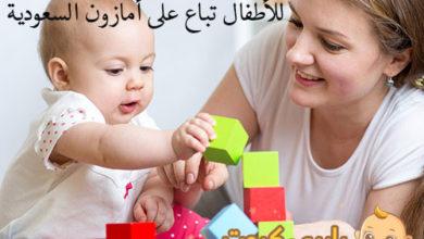 Photo of ألعاب تعليمية و مفيدة للأطفال الصغار : الأكثر مبيعا على أمازون السعودية و أفضلها لسنة 2021