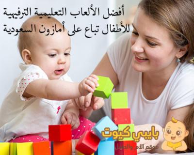 ألعاب أطفال على أمازون السعودية