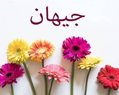 اسم جيهان بالعربي