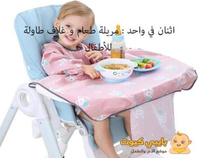 مريلة طعام و غلاف طاولة للأطفال