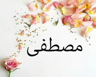 اسم مصطفى