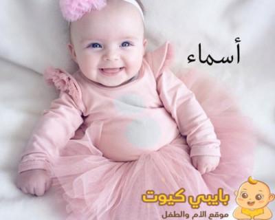 اسم أسماء و معناه