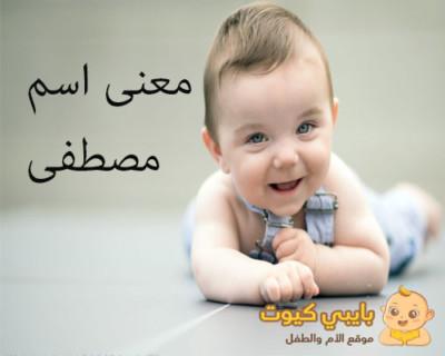 معنى اسم بيبي مصطفى