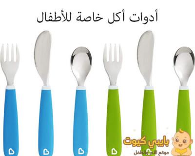 أدوات أكل للأطفال