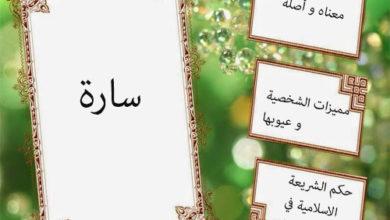 Photo of معنى اسم سارة في جميع اللغات و أصله و حكم التسمية به