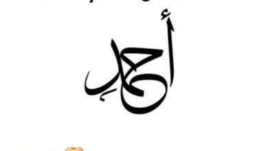 Photo of معني اسم أحمد وصفاته الشخصية