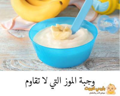 الموز و فوائده للرضع
