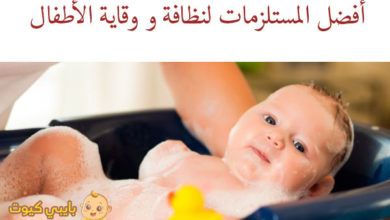 Photo of اختر الأفضل : مناشف و قفازات لغسيل الأطفال على أمازون السعودية
