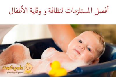 دليلك لشراء مستلزمات نظافة طفلك