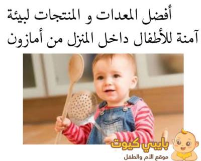 بيئة آمنة و سليمة للأطفال من منتجات أمازون