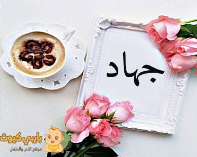 اسم جهاد بالعربي
