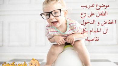 Photo of تدريب الطفل على نزع الحفاض و الدخول الى الحمام بالتفصيل