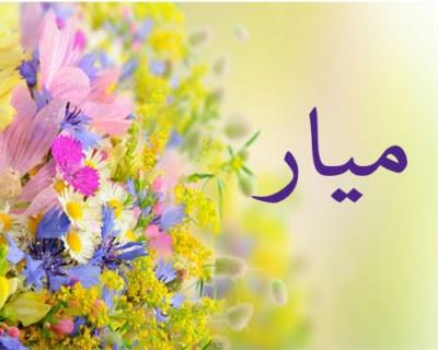 هل اسم ميار حرام ؟