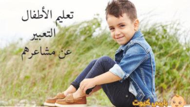 Photo of أهمية تعليم الطفل التعبير عن مشاعره