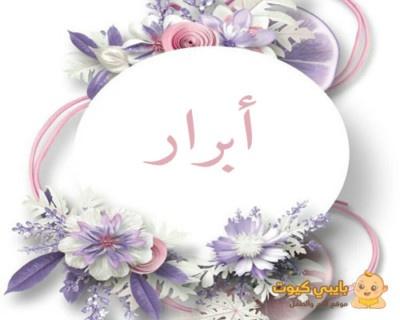 اسم ابرار بالعربي