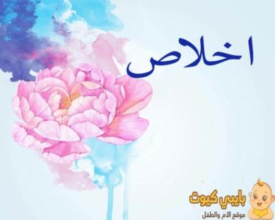 اسم اخلاص في القرآن