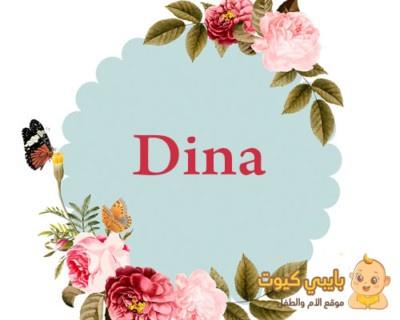 اسم دينا بالاحرف الانجليزية