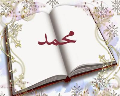 دلع اسم محمد