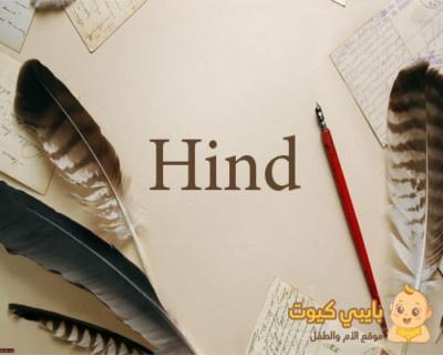 معنى هند بالانجليزي