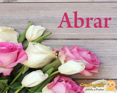اسم أبرار بالانجليزي