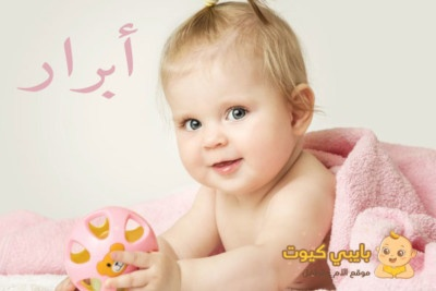 اسم ابرار