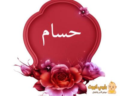 اسم حسام مزخرف
