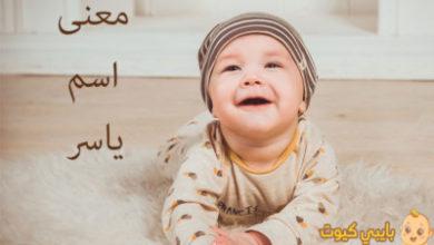 Photo of اسم ياسر و معناه