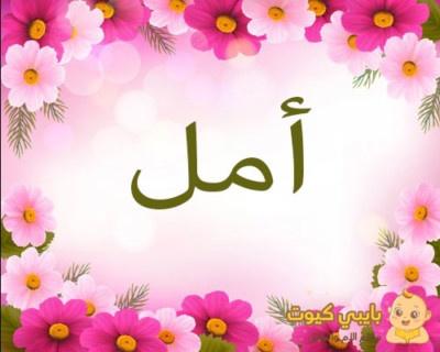 اسم أمل بالعربي