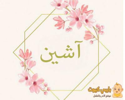 اسم آشين مزخرف