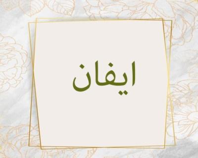 اسم ايفان بالعربي