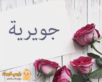 اسم جويرية بالعربي