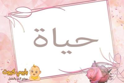 اسم حياة بالعربي