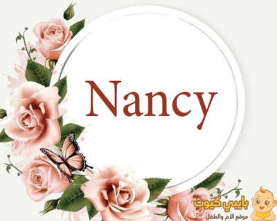 معنى اسم نانسي بالانجليزي