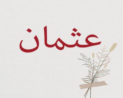 أصل اسم عثمان