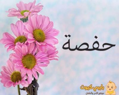 اسم حفصة في اللغة العربية