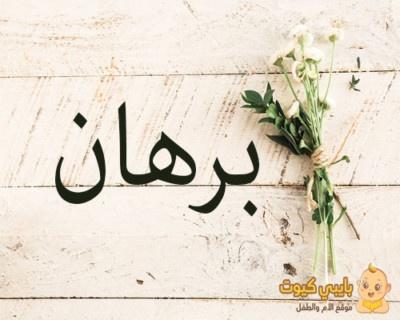 معنى اسم برهان بالعربي