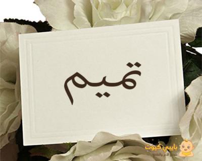 معنى اسم تميم بالعربي