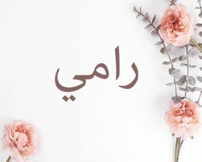 اسم رامي بالعربي