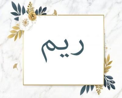 اسم ريم بالعربي