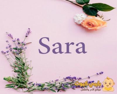 معنى اسم سارة بالانجليزي