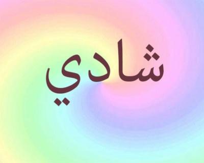 اسم شادي بالعربي