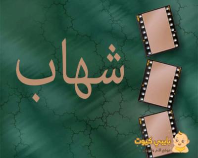 تفسير اسم شهاب بالعربي