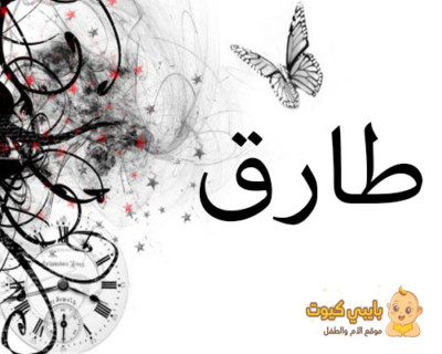 اسم طارق مزخرف