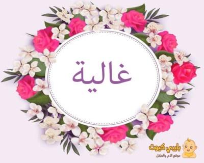 اسم غالية بالعربي