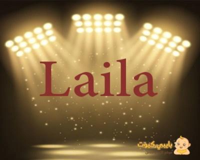 اسم ليلى بالأحرف الانجليزية