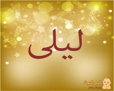 اسم ليلى بالعربي